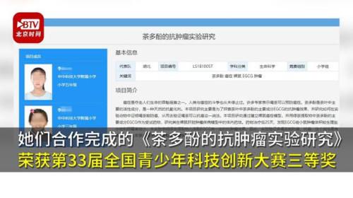 【博客技巧】_2名武汉小学生研究喝茶抗癌获全国大奖 官方回应