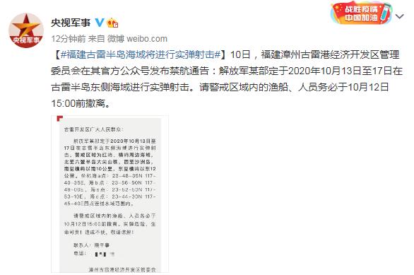 【依兰网】_福建古雷半岛海域将进行实弹射击