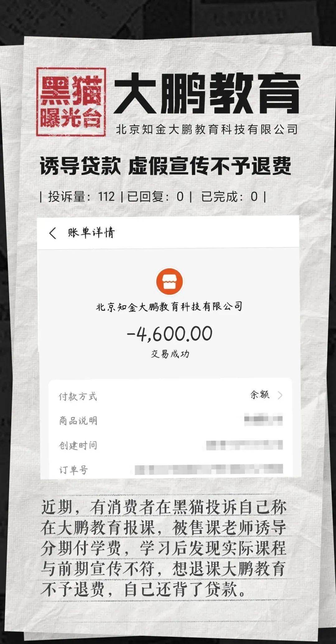 大鹏教育遭消费者投诉诱导贷款虚假宣传