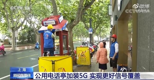为公共电话亭加装5G