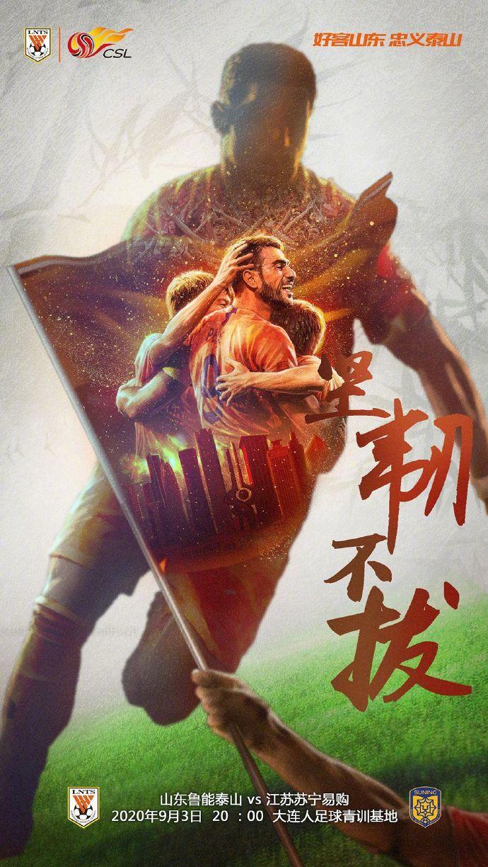 北京时间9月3日20时,山东鲁能在中超大连