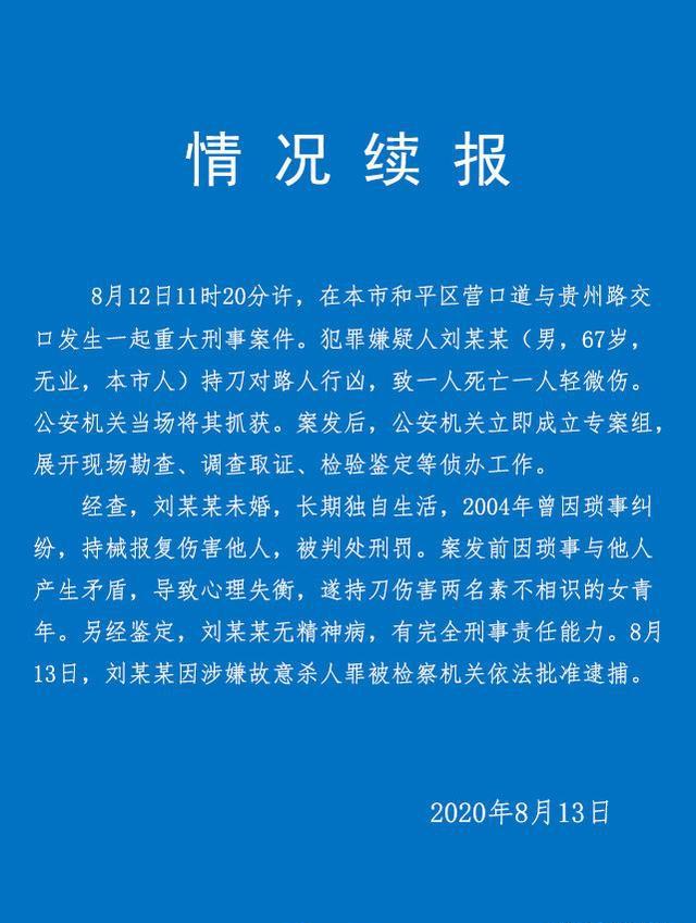 据新京报此前报道,8月12日午间,天津发生一起重大刑事案件。一名67岁的男子持刀行凶,造成两女子一死一轻伤。警方通报,犯罪嫌疑人刘某某(男,67岁,本市人)已被控制,目前案件正在进一步侦办当中。