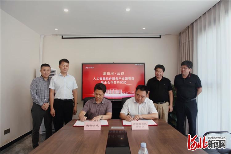 潮白河•云谷人工智能软件服务产业园项目落户燕郊高新区