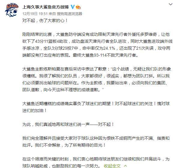 上海男篮向球迷道歉。
