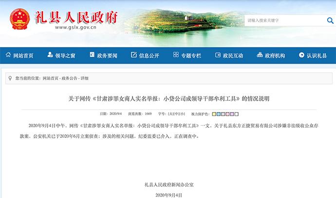 礼县政府回应实名举报事件截图