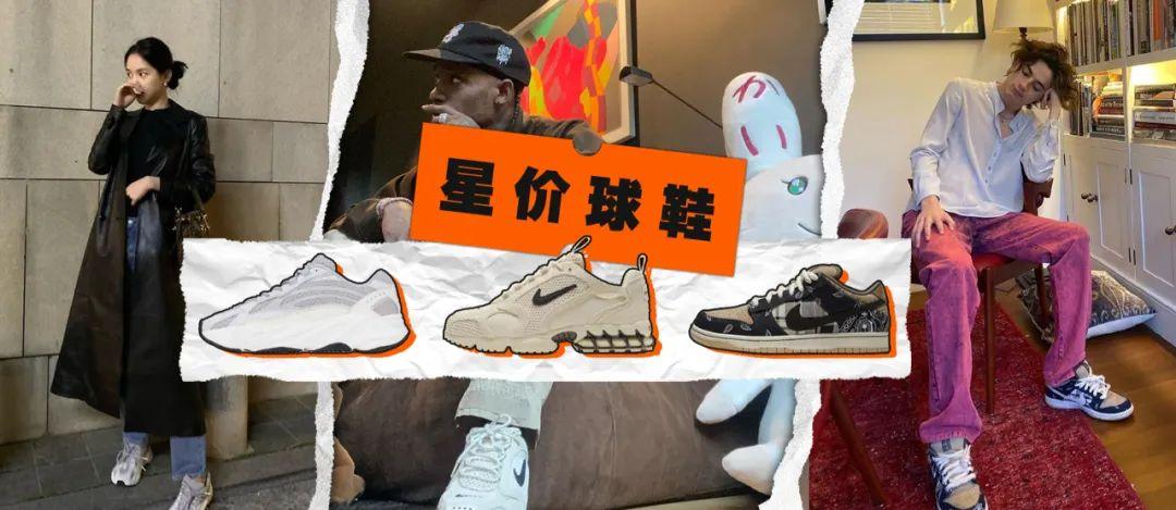 星价球鞋 | 多位大咖上脚 TS x SB Dunk,但他本人却选择一双冷门联名?