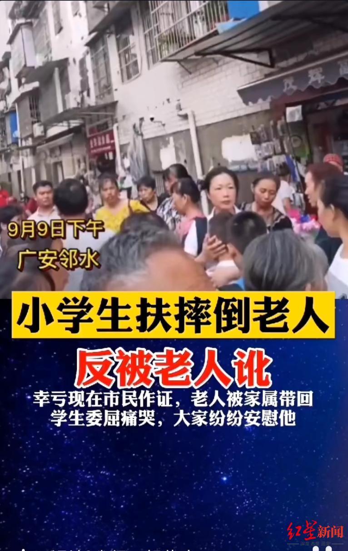 【seo基础教程】_反转!小学生扶摔倒老人被讹? 警方通报:两小孩路边嬉戏撞倒老太
