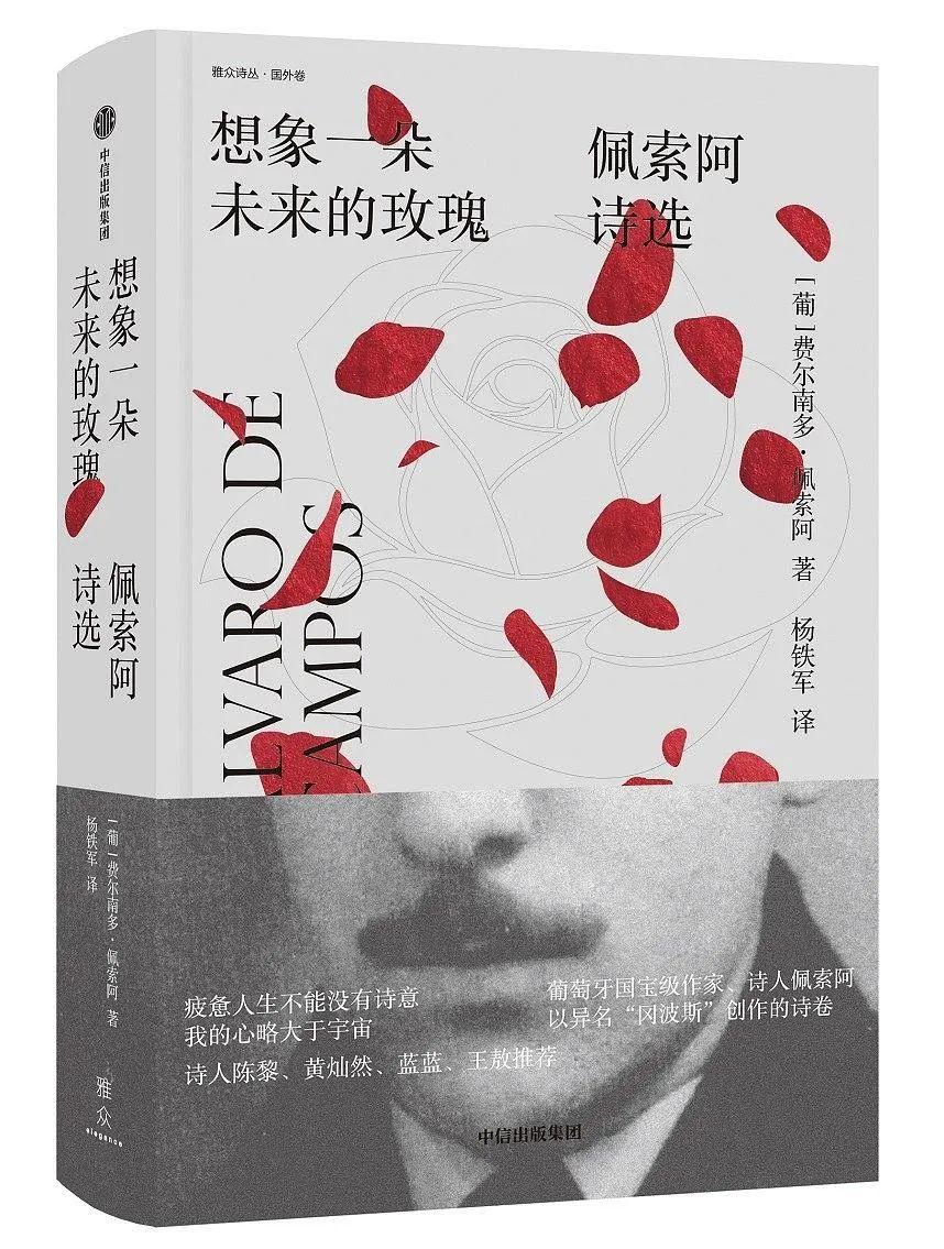 """费尔南多·佩索阿是二十世纪伟大的葡萄牙语诗人,他用一百余个异名创造出一个独特的文学世界。在这些异名当中,""""冈波斯""""可能最接近佩索阿本人的真相:张扬恣肆的精神世界,只是他用诗歌和文字织就的一个梦;现实生活中,他是一个出门时连旅行箱都永远收拾不好的平凡小职员。译者:杨铁军 / 雅众文化/中信出版集团 / 2019-5"""