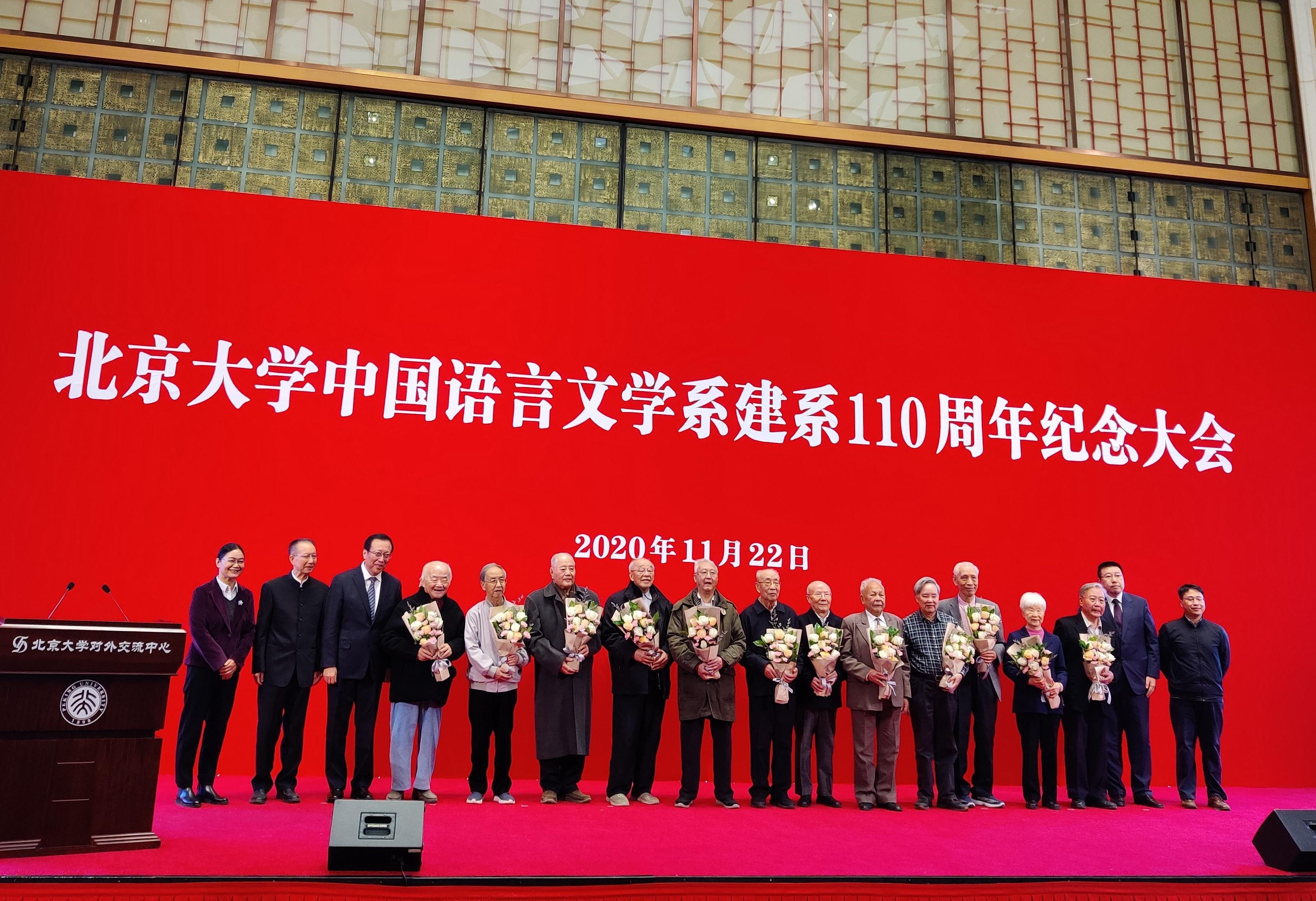 北大中文系老教授代表在纪念大会上接受献花。本文图片 澎湃新闻记者 程婷