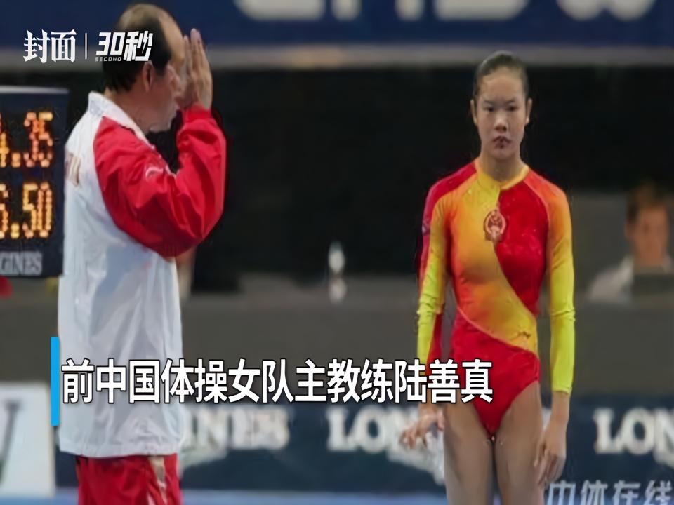 30秒|前中国体操女队主教练陆善真去世 享年63岁