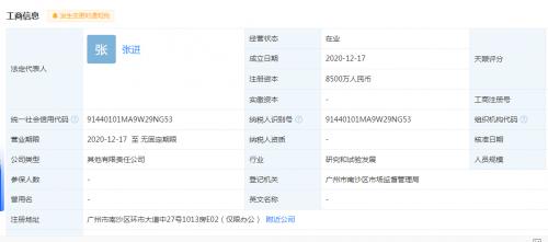 广汽集团和科大讯飞等成立合资公司 涉及人工智能领域