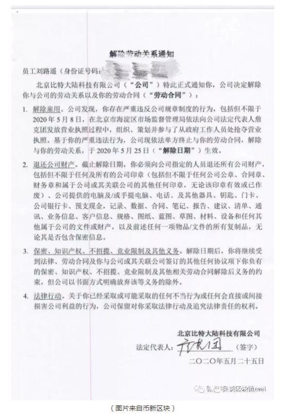 詹克团开除刘路遥 比特大陆:詹无权发出指令