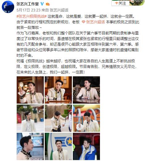 最潮快讯:张艺兴告别《极限挑战》/任嘉