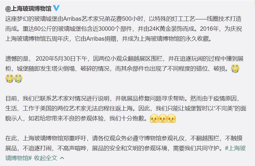 【人与曽200部视频培训】_上海玻璃博物馆估价45万藏品被熊孩子撞坏后….网友:太暖了