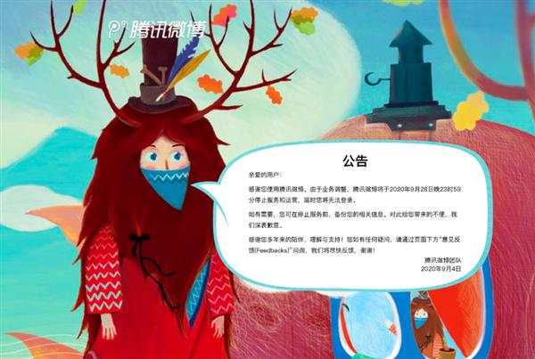 彻底败退!腾讯微博将于9月28日停止服务和运营