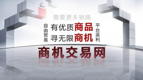注册商机交易网 尽享商机无限的互联网+人工智能+信息服务