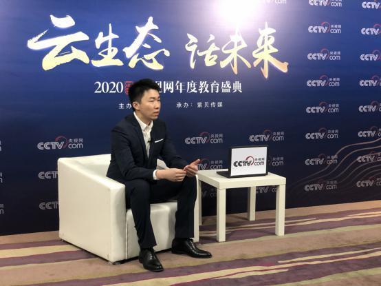 """天学网荣获央视网""""2020年度影响力AI智能教育品牌"""""""