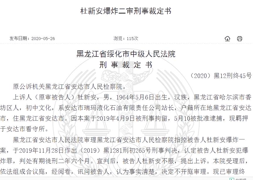 """【厦门网站优化】_想报复市委书记,他用""""大麻雷子""""制作爆炸装置"""