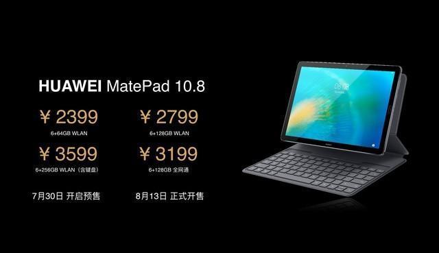 华为平板M6 升级版来了!MatePad 10.8搭载麒麟990,支持Wi-Fi 6+