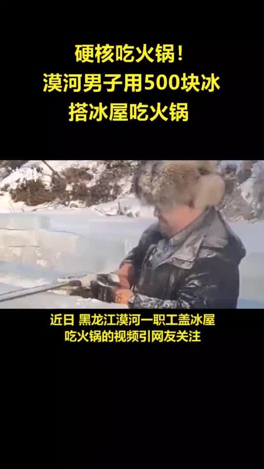 硬核!漠河男子用500块冰搭冰屋吃火锅