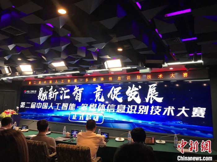 第二届中国人工智能·多媒体信息识别技术大赛启动