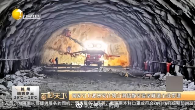 国家引力波研究计划山洞超静实验室隧道全线贯通