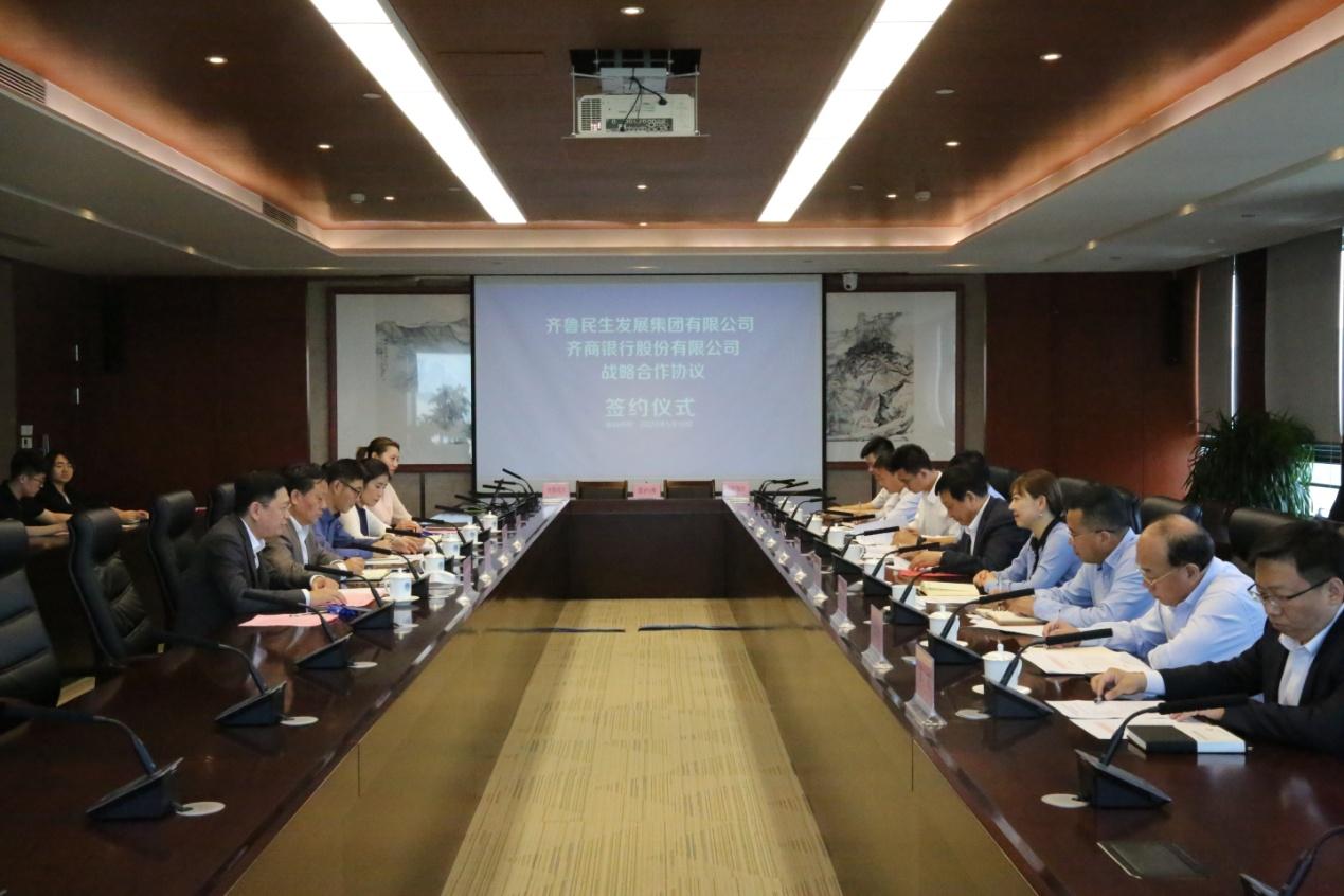 齐商银行与齐鲁民生发展集团开启战略合