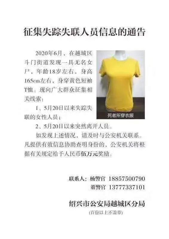 【google pr】_浙江发现一具无名女尸、年龄18岁左右 警方悬赏5万征集线索