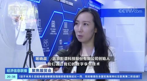 人工智能成服贸会首日热点 央视聚焦影谱科技AI赋能数字经济