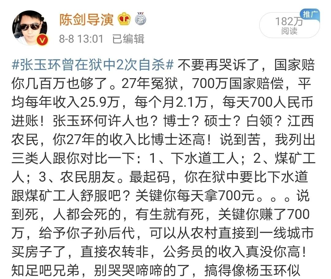 """【温州樱桃小视频】_媒体:""""张玉环领几百万也值了"""",是冷血算法"""