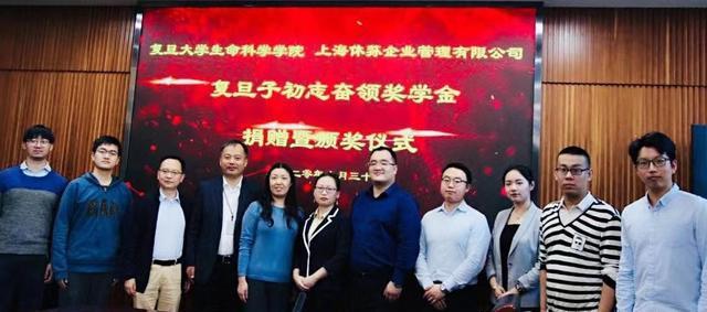 复旦大学顺利举行上海休荪(HSC)创立的子初志奋领奖学金捐赠颁奖仪式