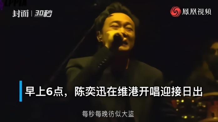 30秒|陈奕迅忘词笑场 网友:是真的在直播