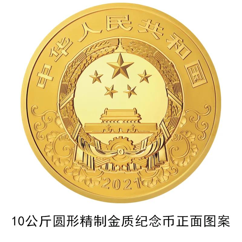 【彩乐园3进入dsn393com】_2021牛年金银纪念币来了!最大面额10万元 最重金币达10公斤