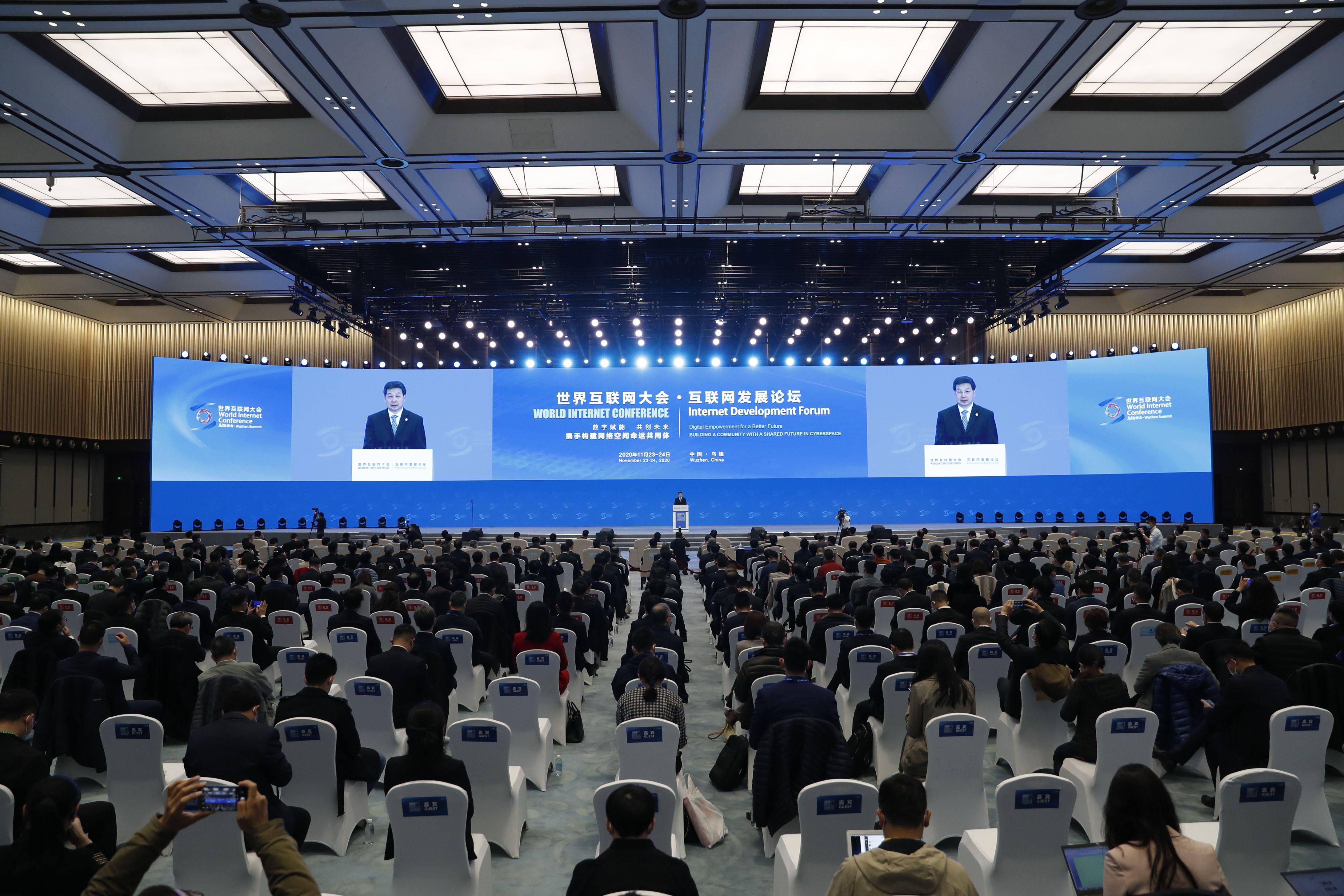 世界互联网大会·互联网发展论坛在乌镇开幕