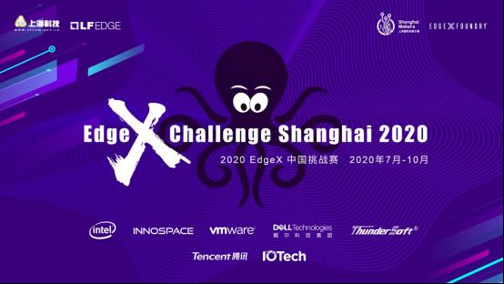 2020上海国际创客大赛 EdgeX 专题赛即将启动