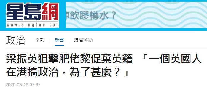 【快猫网址每天一贴】_梁振英质问黎智英:一个英国人在香港搞政治,为了什么?