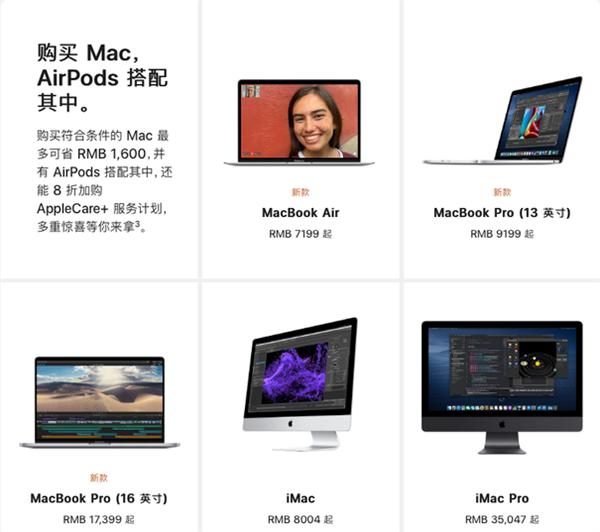 便宜千元!苹果开启2020年教育优惠 买iPad、Mac送AirPods