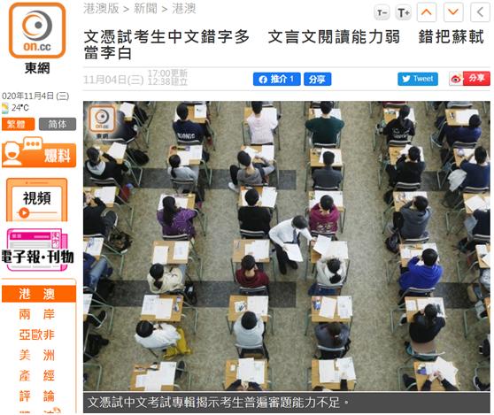 """【魏然】_""""垒""""写成""""叠""""、把苏轼当李白……这届""""香港高考""""考生中文问题暴露"""