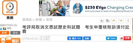 """【网站推广的作用】_""""美化日本侵华历史""""争议考题被撤 港生申请司法复核败诉"""