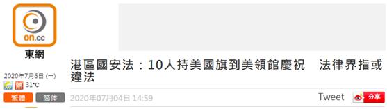 【网站怎么推广】_美国过生日那天,香港果然有人这样干