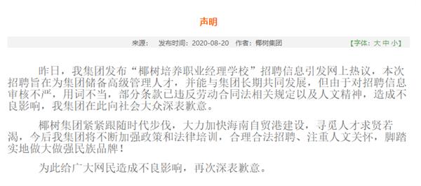 海南椰树集团就招聘信息致歉 董事长赵波却这样回应