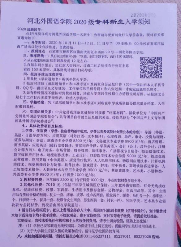 【seo优化培训公司】_河北一高校临开学新生收费猛增5000:学费外其他费用全都涨