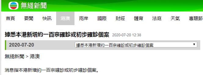 【又名洪湖站长网】_港媒:香港新增约100例新冠确诊病例