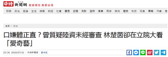 """【刷网站流量】_曾质疑大陆APP入台,""""绿委""""却被曝在""""立法院""""用爱奇艺追剧"""