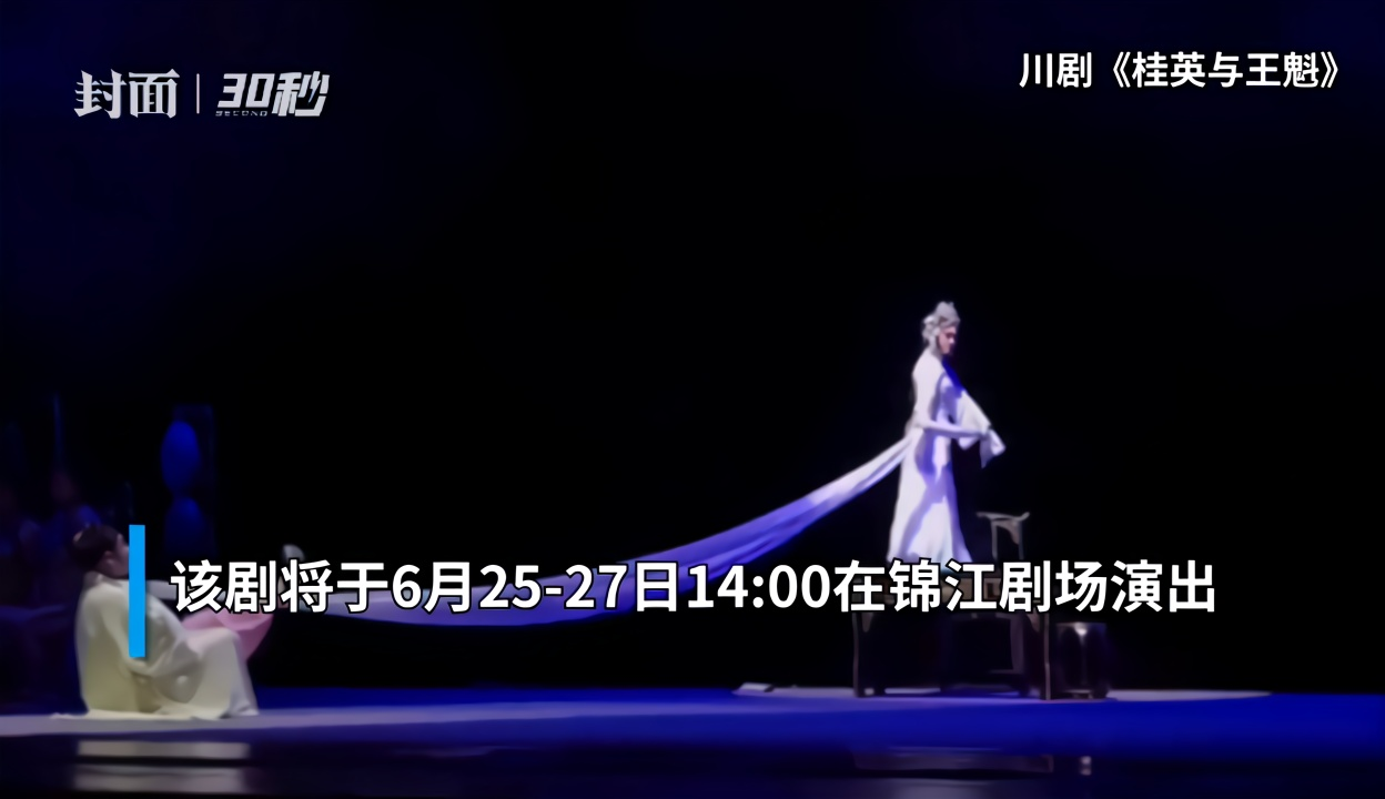 30秒 87岁剧作家徐棻操刀改编,小剧场川剧《桂英与王魁》首次彩排