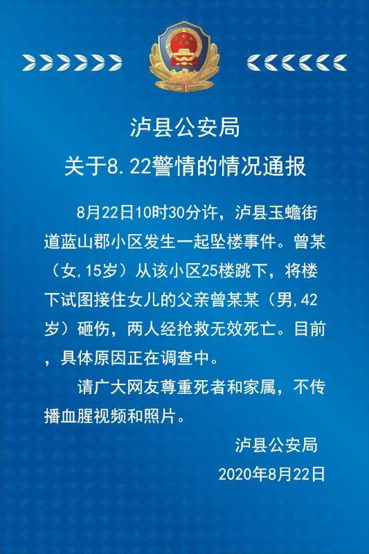 【建博客】_四川泸县一15岁少女从25楼跳下 父亲欲接住被砸身亡