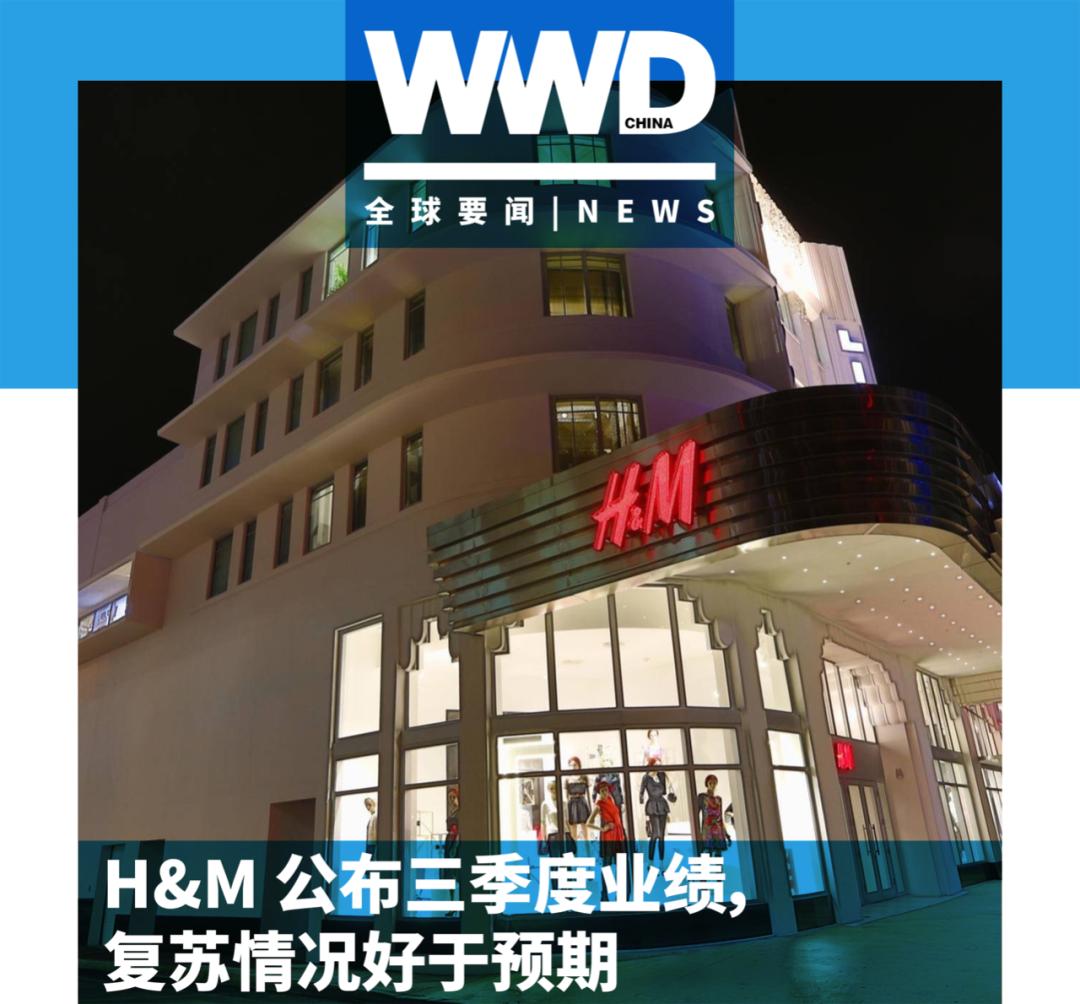 全球资讯|H&M三季度业绩好于预期;Lululemon将发售大码服装;Crocs任命新总裁