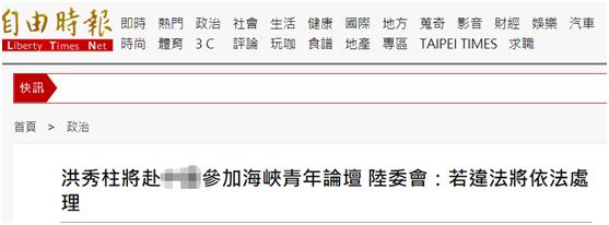 【黄骅seo】_洪秀柱将来大陆参加论坛,台湾陆委会的威胁又开始了