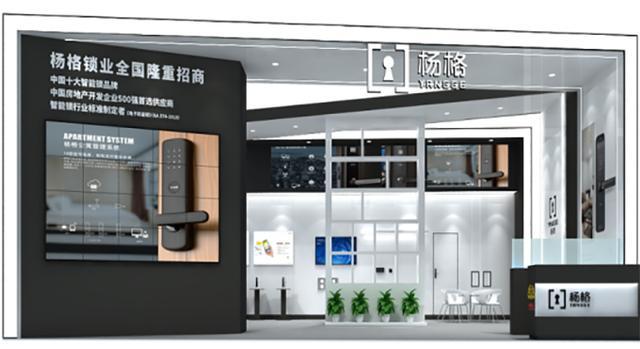 广州建博会智能锁商机无限杨格智能门锁邀您共赢5G智控未来!
