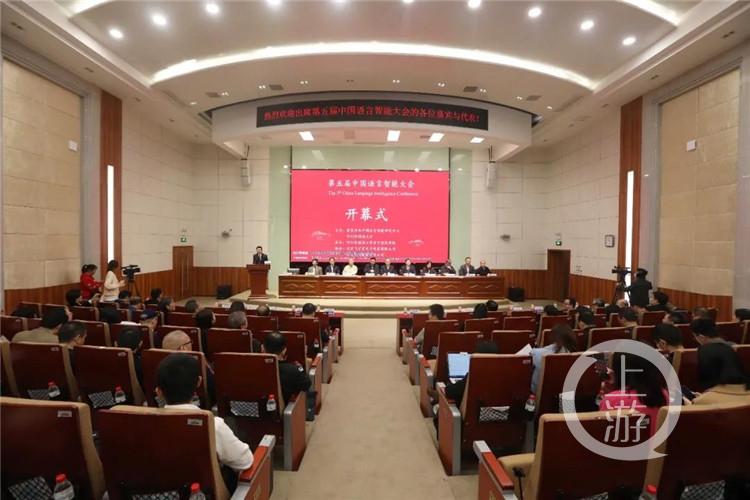 第五届中国语言智能大会在渝举办 探讨人工智能时代语言及类脑智能的新发展